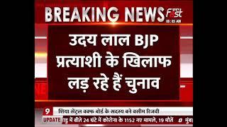 Vallabhnagar By-Election: BJP आई सख्त नजर, 3 कार्यकर्ताओं को निकाला गया