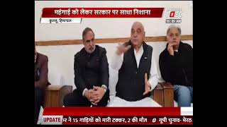 Bhupendra Hooda ने Kullu में की प्रेस कॉन्फ्रेंस, कहा Himachal में Congress के समय हुआ विकास