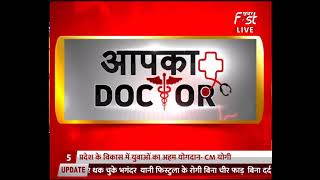 Aapka Doctor: Covid से लड़ाई में Haryana अव्वल, स्वास्थ्य के क्षेत्र में हो रहा है सुधार