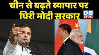 China से बढ़ते व्यापार पर घिरी Modi Sarkar   India और China के बीच बढ़ा व्यापार   India-China#DBLIVE