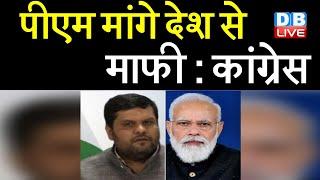 PM मांगे देश से माफी :Congress   गलत जानकारी देकर देश को भ्रमित कर रही सरकार   Gourav Vallabh DBLIVE