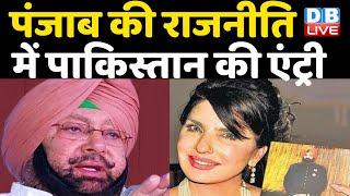 Punjab की राजनीति में हुई अरूसा आलम की एंट्री   Captain Amrinder Singh ने साधा रंधावा पर निशाना  