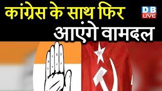 Congress के साथ फिर आएंगे वामदल ! माकपा की तीन दिनों की बैठक में होगा तय   Sonia Gandhi   #DBLIVE