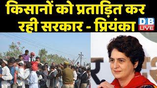 Kisano को प्रताड़ित कर रही सरकार – Priyanka Gandhi   खाद की कमी से परेशान Kisan   #DBLIVE