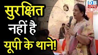 सुरक्षित नहीं है UP के थाने ! Baby Rani Maurya का विवादित बयान   UP Sarkar Priyanka Gandhi   #DBLIVE