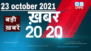 23 october 2021   अब तक की बड़ी ख़बरें   Top 20 News   Breaking news   Latest news in hindi #DBLIVE