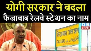 Yogi Sarkar ने बदला Faizabad Railway Station का नाम   अयोध्या कैंट के नाम से जाना जाएगा Faizabad  
