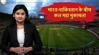 India vs Pakistan के बीच कल महा मुकाबला   दुबाई में टी-20 विश्वकप में टकराएंगे India vs Pakistan  