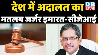 देश में अदालत का मतलब जर्जर इमारत-CJI   अदालतों का बेहतर बुनियादी ढांचा सिर्फ एक विचार-CJI   #DBLIVE