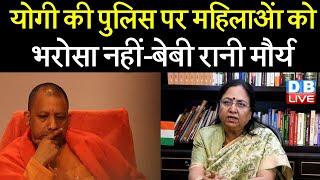 CM Yogi Adityanath की पुलिस पर महिलाओं को भरोसा नहीं-Baby Rani Maurya   Kisan news   #DBLIVE