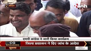 MP By Election 2021 || Senior Congress Leader Digvijaya Singh नामांकन के बाद से गायब