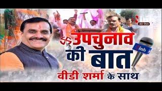 MP उपचुनाव की बात VD Sharma के साथ - INH 24x7 पर खास बातचीत