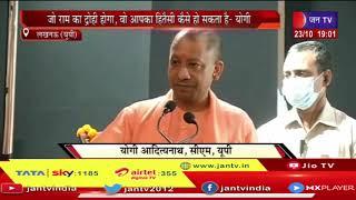 Lucknow News | CM Yogi ने की भाजपा के सामाजिक सम्मेलन में की शिरकत | JAN TV