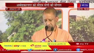 Ambedkar Nagar  को CM Yogi की सौगात,  99 परियोजनाओं का किया लोकार्पण और शिलान्यास