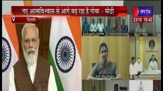 बड़ी खबर | PM Modi ने गोवा के स्वयंपूर्ण मित्रों से बातचीत, नए आत्मविश्वास से आगे बढ़ रहा है गोवा