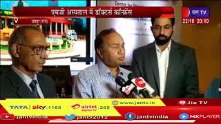 Jaipur News | MG Hospital में Doctors कॉन्फ्रेंस, हेमेटोलॉजिस्ट डॉ. विवेक सारस्वत का रहा संबोधन