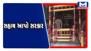 Chhota Udaipur : સહાય આપો સરકાર