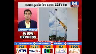 કચ્છ Express | Mantavya News
