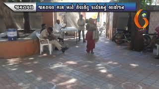 JAMRAVAL જામરાવલ ગામ ખાતે સેવાસેતુ કાર્યક્રમનું આયોજન 22 10 2021