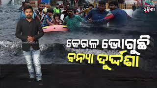 Kerala is suffering from floods