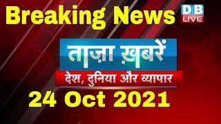 Breaking news | india news | समाचार, ख़बर | latest news hindi, top news | taza khabar | #DBLIVE