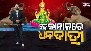 Maa Gajalaxmi Puja 2021