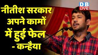 नीतीश सरकार अपने कामों में हुई फेल – Kanhaiya Kumar | bihar news | #DBLIVE