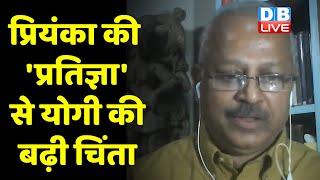Priyanka Gandhi की 'Pratigya Yatra' से CM yogi की बढ़ी चिंता | Congress | #DBLIVE