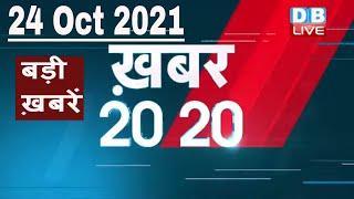 24 october 2021   अब तक की बड़ी ख़बरें   Top 20 News   Breaking news   Latest news in hindi #DBLIVE