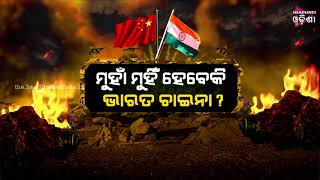 Tensions at the India-China border continue to grow || HEADLINES ODISHA