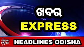 Khabar Express  22102021  Headlines Odisha
