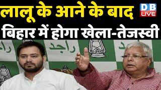 Lalu Yadav  के आने के बाद Bihar में होगा खेला- Tejashwi Yadav | Bihar news video | #DBLIVE