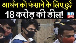 Aryan Khan को फंसाने के लिए हुई 18 करोड़ की डील! | समीर वानखेडे के साथ 8 करोड़ में हुआ सौदा-प्रभाकर