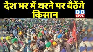 देश भर में धरने पर बैठेंगे किसान | Farmers protest | kisan andolan | rakesh tikait | #DBLIVE