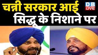 Charanjit Singh Channi सरकार आई सिद्धू के निशाने पर | Navjot Singh Sidhu | punjab news | #DBLIVE