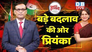 News of the week : बड़े बदलाव की ओर Priyanka Gandhi | pratigya yatra |UP Election 2022| rajiv ji #GHA