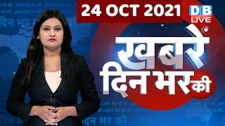 din bhar ki khabar | news of the day, hindi news india | top news | UP Election | Cricket |#DBLIVE