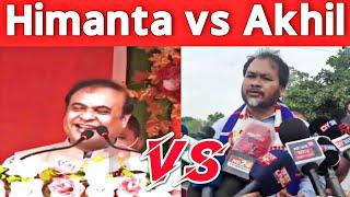 অখিল গগৈৰ প্ৰত্যুত্তৰ- 'হিমন্ত বিশ্ব শৰ্মাই মাটিৰ কথা একো নাজানে।' Akhil gogoi vs Himanta ????