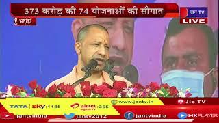 Bhadohi CM Yogi LIVE | सीएम योगी की बड़ी सौगात, 373 करोड़ की 74 योजनाओं की सौगात
