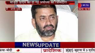Bareilly के नए डीएम बने मानवेंद्र सिंह, मौजूदा डीएम को दी गई अयोध्या की जिम्मेदारी | JAN TV