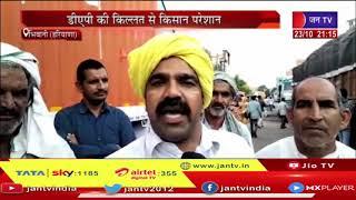 Bhiwani News | DAP की किल्लत से किसान परेशान, गुस्साए किसानों ने दिल्ली-बीकानेर हाईवे किया जाम