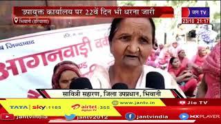 Bhiwani News | आंगनबाड़ी वर्करों का लघु सचिवालय के बाहर प्रदर्शन | JAN TV
