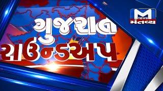 Gujarat Roundup (24/10/2021) | Mantavya News