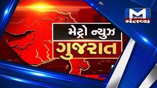 Metro News (24/10/2021) | Mantavya News