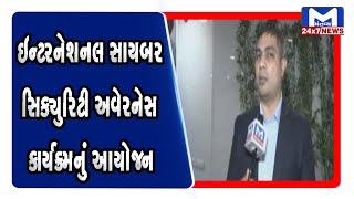 Ahmedabad: ઇન્ટરનેશનલ સાયબર સિક્યુરિટી અવેરનેસ કાર્યક્રમનું આયોજન | Mantavya News