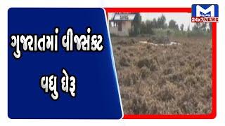 ગુજરાતમાં વીજસંકટ વધુ ઘેરૂં | Mantavya News