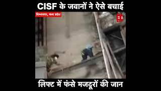 CISF के जवानों ने ऐसे बचाई लिफ्ट में फंसे मजदूरों की जान