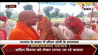 By Election 2021 || Khandwa में Yogi Adityanath का प्रचार ! सभा में देखने उमड़े लोग