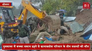 जम्मू कश्मीर में समय से पहले हुई बर्फबारी ने मचाई तबाही, तीन की मौत, सेब के बगीचे तबाह