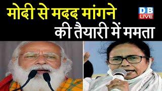 PM Modi से मदद मांगने की तैयारी में Mamata Banerjee | west bengal news | #DBLIVE